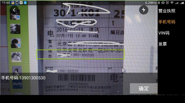 手机号识别OCR顶级从业者:任先生 15010372383